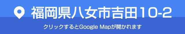クリックするとGoogleマップが開きます